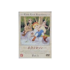 小公子セディ Vol.5 [DVD]|ggking