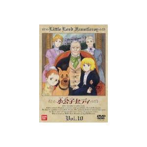 小公子セディ Vol.10(最終巻) [DVD]|ggking