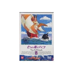 七つの海のティコ 8 [DVD]|ggking