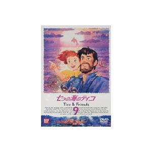 七つの海のティコ 9(最終巻) [DVD]|ggking