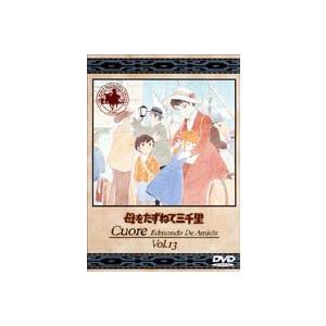 母をたずねて三千里 13(最終巻) [DVD]|ggking