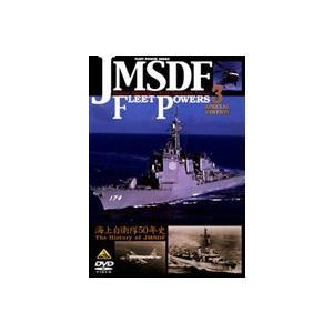 海上自衛隊の防衛力3 海上自衛隊50年史 [DVD]
