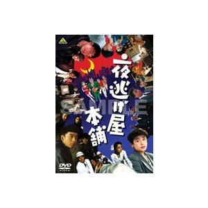 夜逃げ屋本舗 [DVD]|ggking