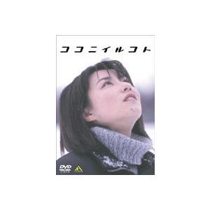 ココニイルコト [DVD]|ggking