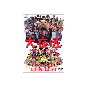 大夜逃 夜逃げ屋本舗3 [DVD]|ggking