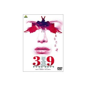 39 刑法第三十九条 [DVD]|ggking