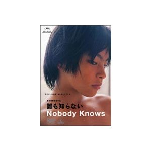 誰も知らない [DVD] ggking