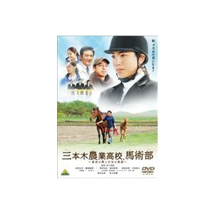 三本木農業高校、馬術部〜盲目の馬と少女の実話〜 [DVD]|ggking