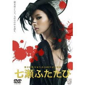 七瀬ふたたび [DVD]|ggking
