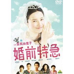 婚前特急 [DVD]|ggking