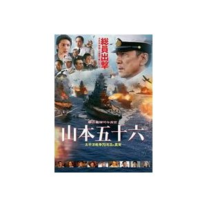聯合艦隊司令長官 山本五十六-太平洋戦争70年目の真実-【通常版】 [DVD]|ggking