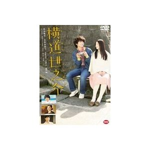 横道世之介 [DVD]|ggking