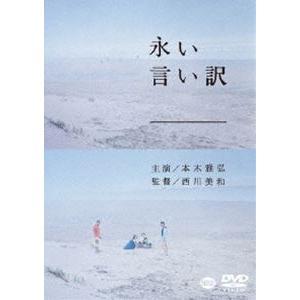 永い言い訳 [DVD]|ggking