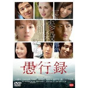 愚行録 [DVD]|ggking