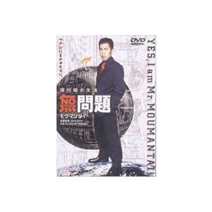無問題(モウマンタイ) [DVD]|ggking