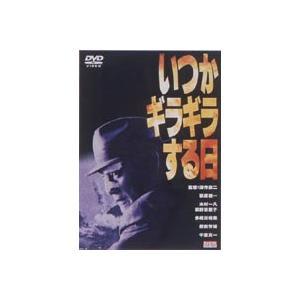 いつかギラギラする日 [DVD]|ggking