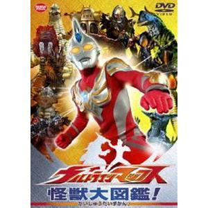 ウルトラマンマックス 怪獣大図鑑 [DVD]|ggking