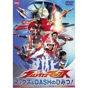 ウルトラマンマックス マックス&DASHのひみつ! [DVD]|ggking