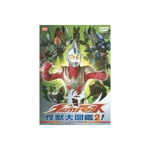 ウルトラマンマックス 怪獣大図鑑2! [DVD]|ggking