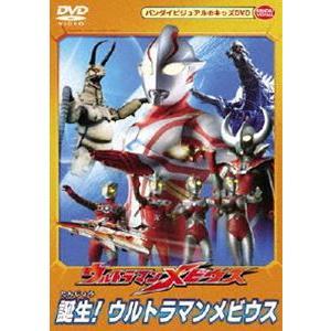 ウルトラマンメビウス 誕生!ウルトラマンメビウス [DVD]|ggking