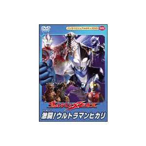 ウルトラマンメビウス 激闘!ウルトラマンヒカリ [DVD]|ggking