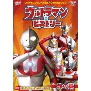 ウルトラマン・ヒストリー <赤の章> [DVD]|ggking