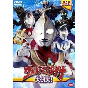 ウルトラキッズDVD ウルトラマンダイナ大研究! [DVD]|ggking