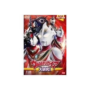 ウルトラキッズDVD ウルトラマンガイア大研究! [DVD]|ggking