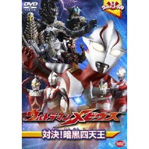 ウルトラキッズDVD ウルトラマンメビウス 対決!暗黒四天王 [DVD]|ggking