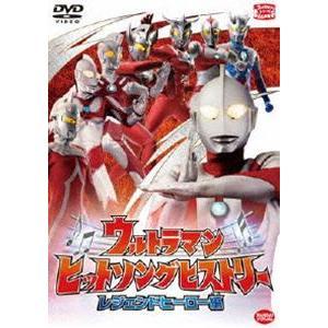 ウルトラマン ヒットソングヒストリー レジェンドヒーロー編 [DVD]|ggking