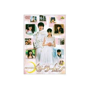 美少女戦士セーラームーン 実写版 12(DVD)...