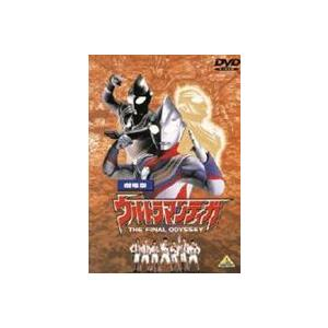 劇場版 ウルトラマンティガ THE FINAL ODYSSEY [DVD]|ggking