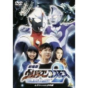劇場版 ウルトラマンコスモス2 THE BLUE PLANET ムサシ(13才)少年編 [DVD]|ggking