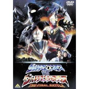 劇場版 ウルトラマンコスモスVSウルトラマンジャスティス THE FINAL BATTLE [DVD]|ggking