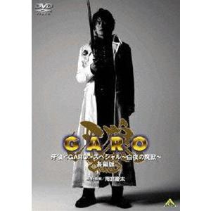 EMOTION the Best 牙狼<GARO> スペシャル〜白夜の魔獣〜 長編版 [DVD]|ggking