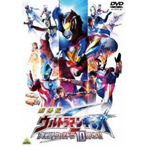 劇場版 ウルトラマンギンガS 決戦!ウルトラ10勇士!! [DVD]|ggking