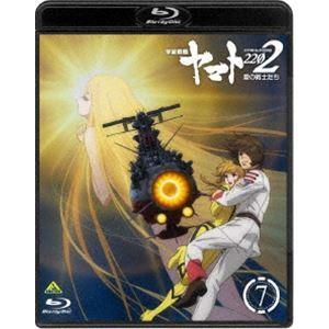宇宙戦艦ヤマト2202 愛の戦士たち 7(通常版) [Blu-ray]|ggking