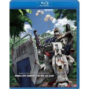 U.C.ガンダムBlu-rayライブラリーズ 機動戦士ガンダム 第08MS小隊 [Blu-ray]|ggking