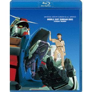 U.C.ガンダムBlu-rayライブラリーズ 機動戦士ガンダム0083 STARDUST MEMORY [Blu-ray]|ggking