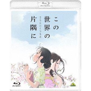 この世界の(さらにいくつもの)片隅に [Blu-ray]|ggking