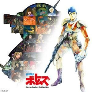 装甲騎兵ボトムズ Blu-ray Perfect Soldier Box(期間限定版) [Blu-ray]|ggking