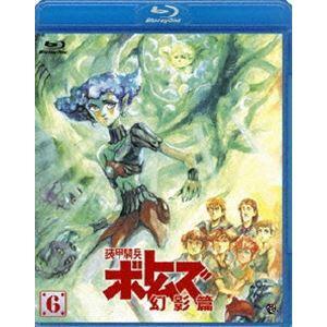 装甲騎兵ボトムズ 幻影篇 6 [Blu-ray]|ggking