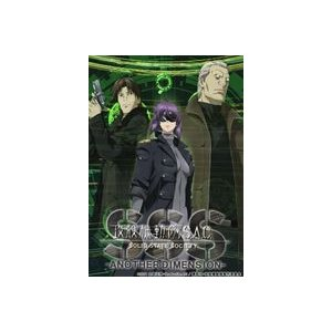 攻殻機動隊 S.A.C. SOLID STATE SOCIETY-ANOTHER DIMENSION- [Blu-ray]|ggking