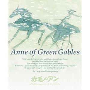 赤毛のアン Blu-rayメモリアルボックス [Blu-ray]|ggking