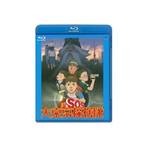 新SOS大東京探検隊 [Blu-ray]|ggking