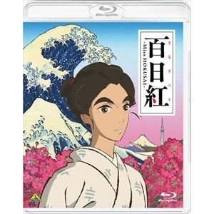 百日紅〜Miss HOKUSAI〜 [Blu-ray]|ggking