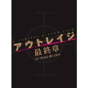 アウトレイジ 最終章 スペシャルエディション(限定版) [Blu-ray]|ggking