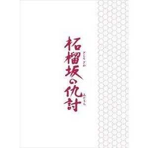 柘榴坂の仇討 特装限定版 [Blu-ray] ggking