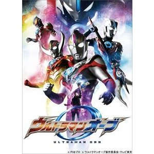 ウルトラマンオーブ Blu-ray BOX II [Blu-ray]|ggking