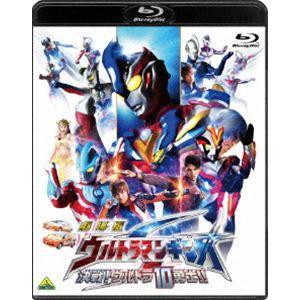 劇場版 ウルトラマンギンガS 決戦!ウルトラ10勇士!! [Blu-ray] ggking